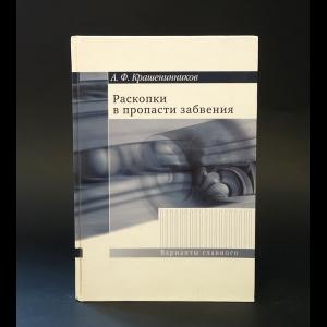 Крашенинников А.Ф. - Раскопки в пропасти забвения