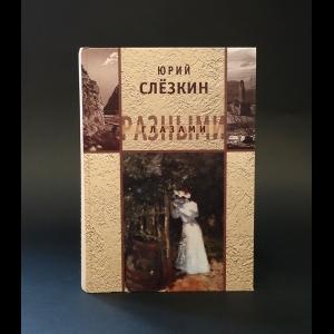 Слёзкин Юрий  - Разными глазами