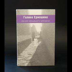 Ермошина Галина  - Оклик небывшего времени