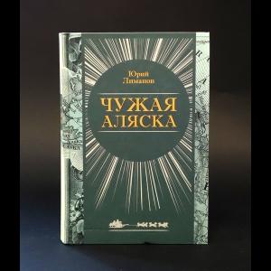 Лиманов Юрий - Чужая Аляска