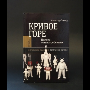 Эткинд Александр - Кривое горе. Память о непогребенных