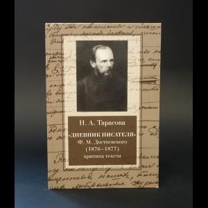Тарасова Н. А. - Дневник писателя Ф. М. Достоевского (1876-1877). Критика текста