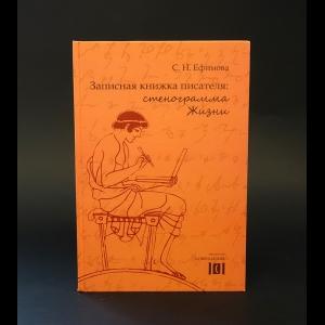 Ефимова С.Н. - Записная книжка писателя: стенограмма жизни