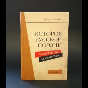 Бердинских Виктор - История русской поэзии. Модернизм и Авангард
