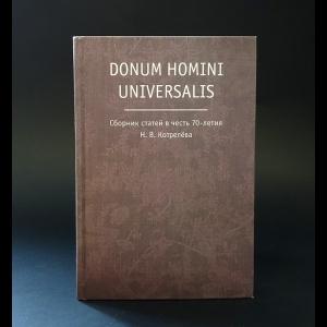 Авторский коллектив - Donum homini universalis. Сборник статей в честь 70-летия Н. В. Котрелева