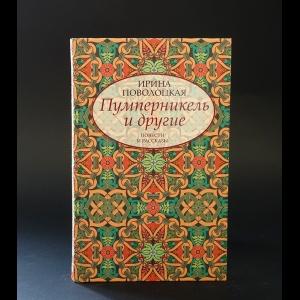 Поволоцкая Ирина  - Пумперникель и другие
