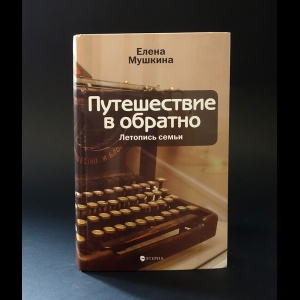 Мушкина Елена  - Путешествие в обратно