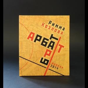 Козлова Римма - Арбат-брат-арт