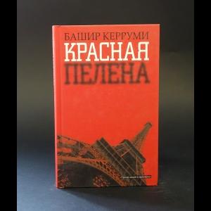 Керруми Башир  - Красная пелена