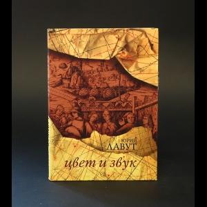 Лавут Юрий  - Цвет и звук