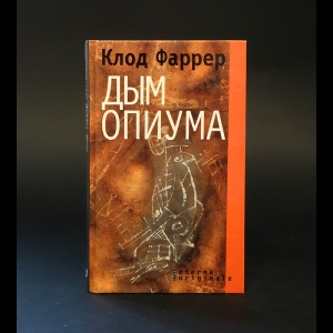 Фаррер Клод - Дым опиума