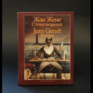 Жене Жан  - Жан Жене Стихотворения