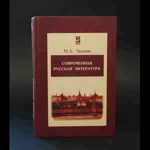 Черняк М.А. - Современная русская литература