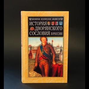 Яблочков М. - История дворянского сословия в России