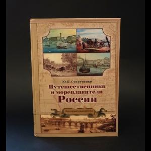 Супруненко Ю. - Путешественники и мореплаватели России. Популярная энциклопедия
