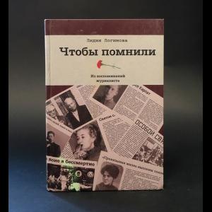 Логинова Лидия - Чтобы помнили. Из воспоминаний журналиста
