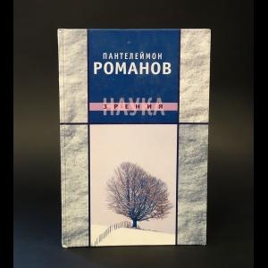 Романов Пантелеймон - Наука зрения