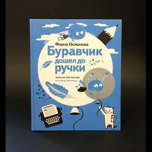 Османова Фаина -  Буравчик дошел до ручки. Чем и на чём писали в разные времена