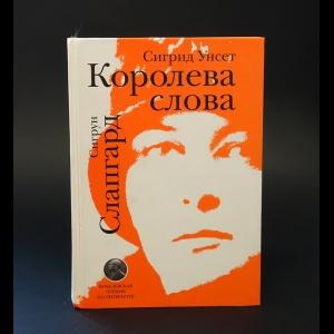 Слапгард С. - Сигрид Унсет. Королева слова