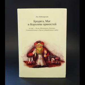 Любомирская Лея  - Бродяга, Маг и Королева пряностей