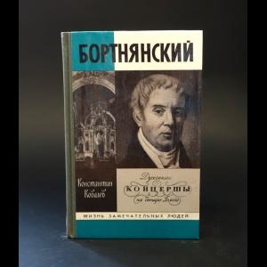 Ковалев Константин - Бортнянский