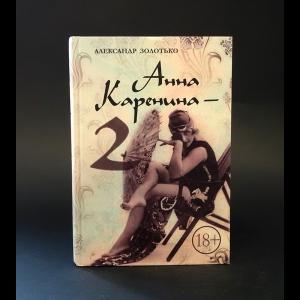 Золотько Александр - Анна Каренина - 2