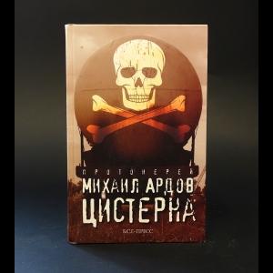 Ардов М.В. - Цистерна