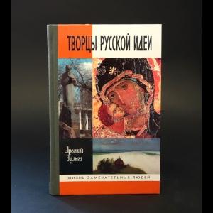 Гулыга Арсений - Творцы русской идеи