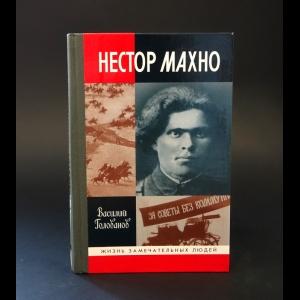 Голованов Василий  - Нестор Махно