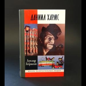 Кобринский Александр  - Даниил Хармс