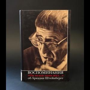 Авторский коллектив - Воспоминания об Аркадии Штейнберге.