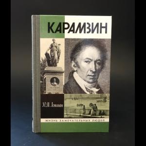 Лотман Ю.М. - Сотворение Карамзина