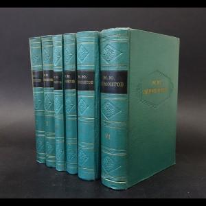 Лермонтов М.Ю. - М.Ю.Лермонтов Сочинения в шести томах (Комплект из 6 книг)