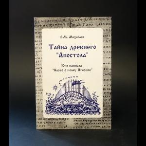 Михайлов В.М. - Тайна древнего