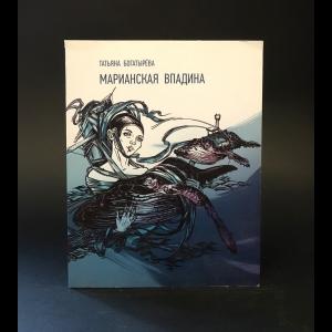Богатырёва Татьяна - Марианская впадина