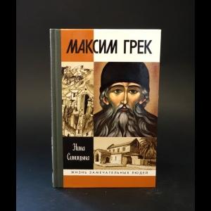 Синицына Нина - Максим Грек