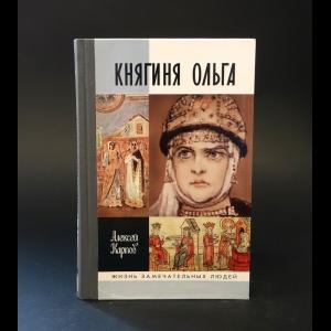Карпов Алексей - Княгиня Ольга