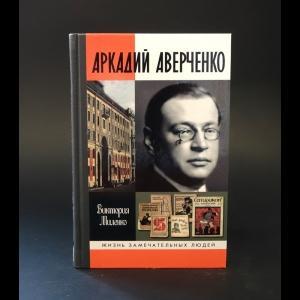 Миленко Виктория - Аркадий Аверченко