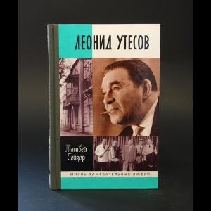 Гейзер Матвей - Леонид Утесов