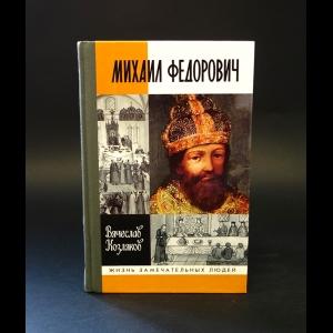 Козляков Вячеслав  - Михаил Федорович