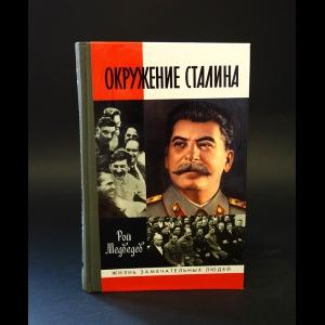 Медведев Рой - Окружение Сталина