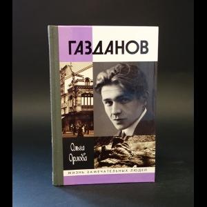 Орлова Ольга  - Газданов