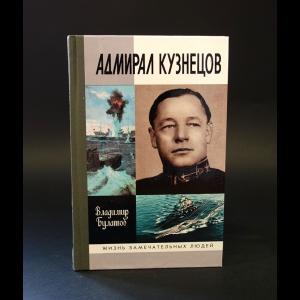 Булатов Владимир - Адмирал Кузнецов