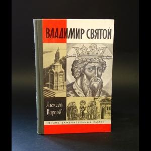 Карпов Алексей - Владимир Святой