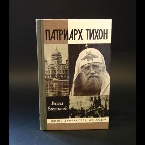 Вострышев Михаил - Патриарх Тихон