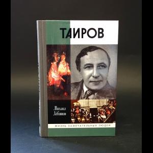 Левитин Михаил  - Таиров