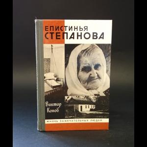 Конов Виктор - Епистинья Степанова