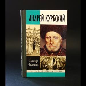 Филюшкин Александр  - Андрей Курбский