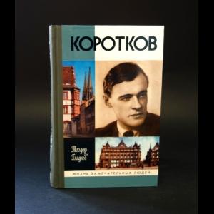 Гладков Теодор  - Коротков