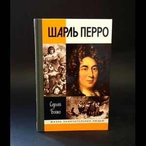 Бойко Сергей  - Шарль Перро